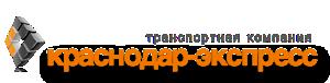 Краснодар Экспресс